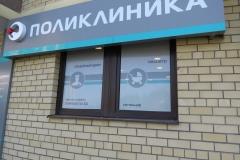 Poliklinika-Santal-na-Blagoeva-31_2-Gidrostroj-4