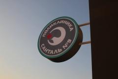 Поликлиника Санталь №9 на Шифрина 7 (ЮМР, жилой комплекс Новый город)