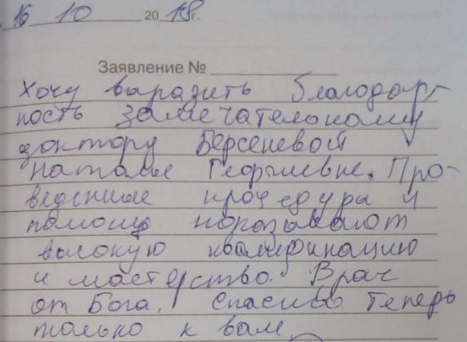 Отзыв о Санталь Краснодар