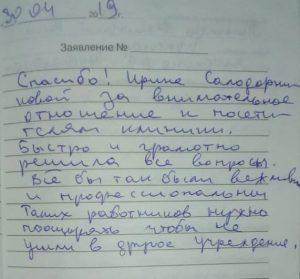 Отзывы о клинике Санталь в Краснодаре