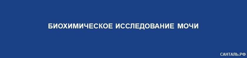 Биохимическое исследование мочи Санталь Краснодар