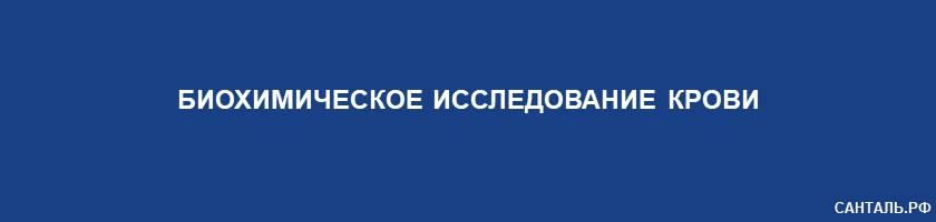 Биохимическое исследование крови Санталь Краснодар