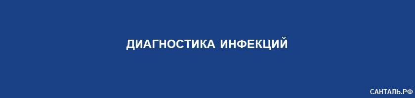 Диагностика инфекций Санталь Краснодар