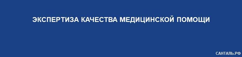 Экспертиза качества медицинской помощи Санталь Краснодар