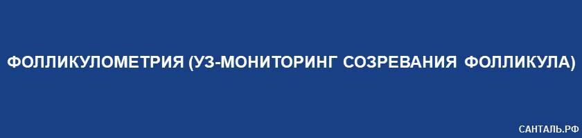 Фолликулометрия (УЗ-мониторинг созревания фолликула) Санталь Краснодар