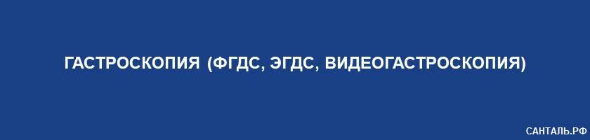 Гастроскопия (ФГДС, ЭГДС, Видеогастроскопия) Санталь Краснодар