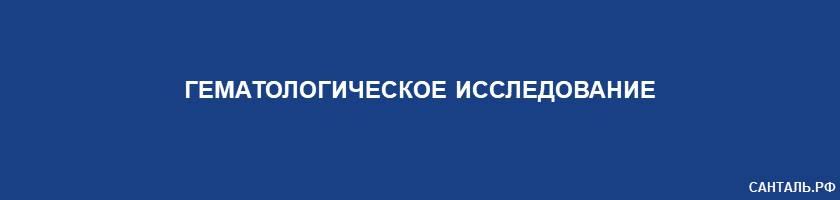 Гематологическое исследование Санталь Краснодар