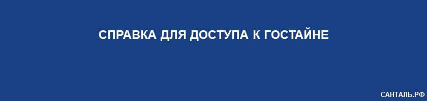 Справка для Доступа к Гостайне Санталь Краснодар