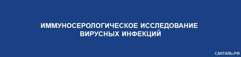 Иммуносерологическое исследование вирусных инфекций Санталь Краснодар