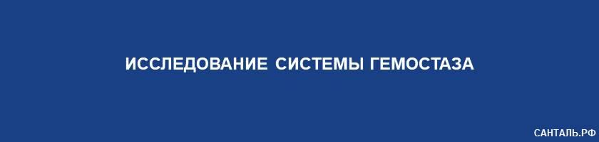 Исследование системы гемостаза Санталь Краснодар