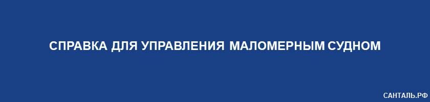 Справка для Управления Маломерным Судном Санталь Краснодар