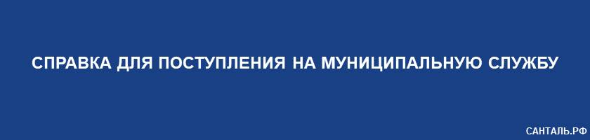 Справка для Поступления на Муниципальную Службу Санталь Краснодар