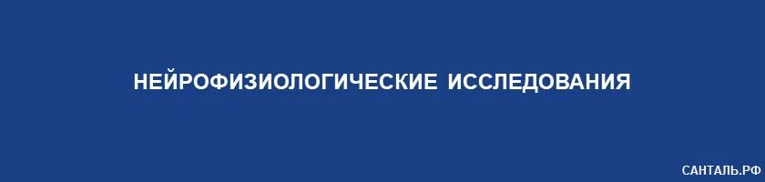 Нейрофизиологические исследования Санталь Краснодар