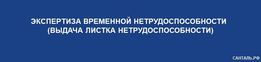 Экспертиза Временной Нетрудоспособности (Выдача Листка Нетрудоспособности) Санталь Краснодар