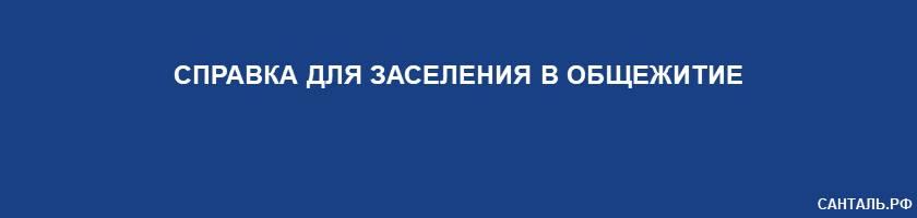 Справка для Заселения в Общежитие Санталь Краснодар