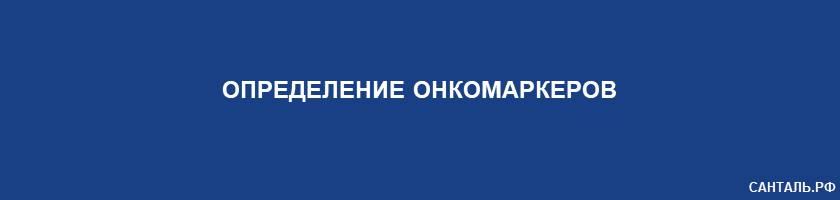 Определение онкомаркеров Санталь Краснодар