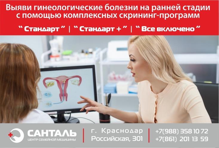 программа гинекологии для женщин