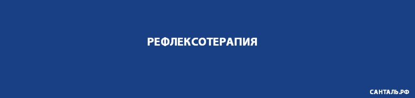Рефлексотерапия в Краснодаре