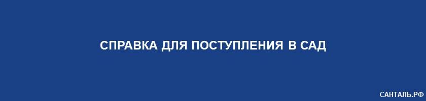 Справка для Поступления в Сад Санталь Краснодар