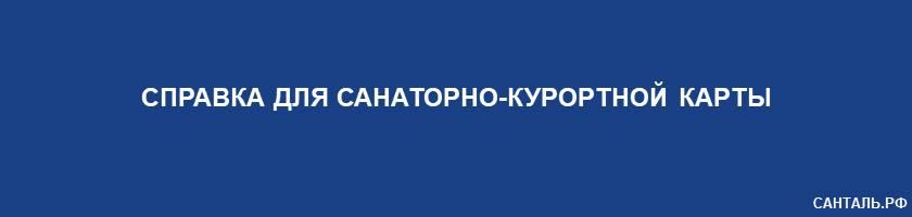 Справка для Санаторно-Курортной Карты Санталь Краснодар