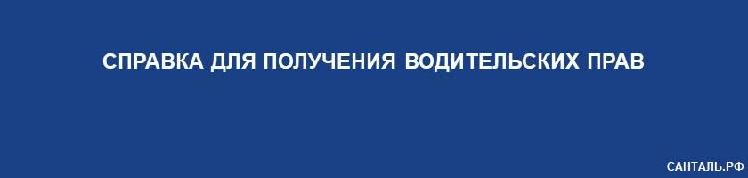 Справка для Получения Водительских Прав Санталь Краснодар