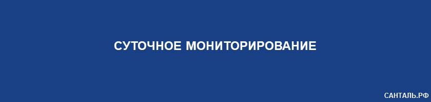 Суточное мониторирование Санталь Краснодар