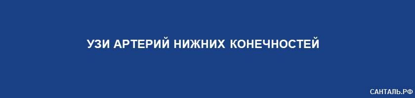 УЗИ Артерий нижних конечностей Санталь Краснодар