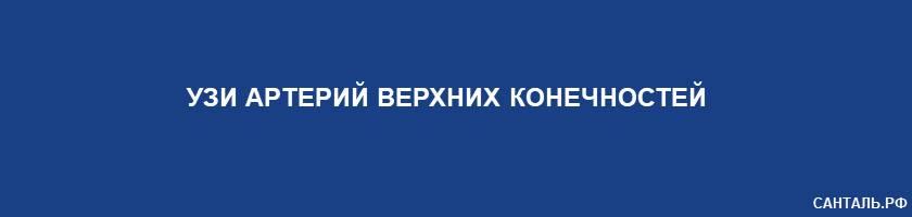 УЗИ артерий верхних конечностей Санталь Краснодар