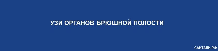 УЗИ органов брюшной полости Санталь Краснодар