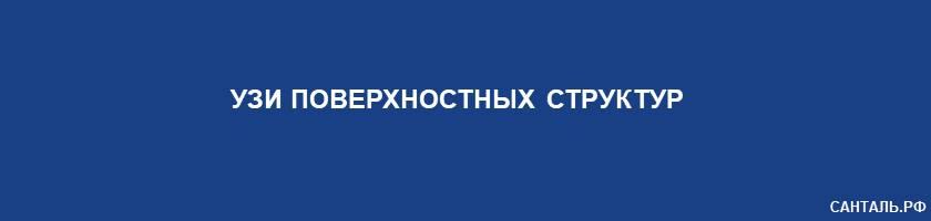 УЗИ поверхностных структур Санталь Краснодар