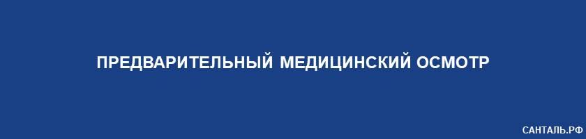 Предварительный Медицинский Осмотр Санталь Краснодар