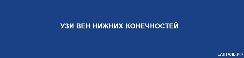 УЗИ вен нижних конечностей Санталь Краснодар