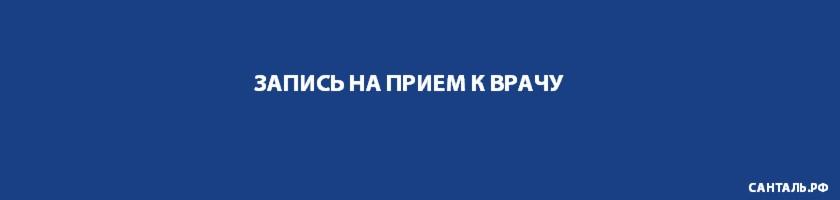 Запись на прием к врачу (Краснодар)