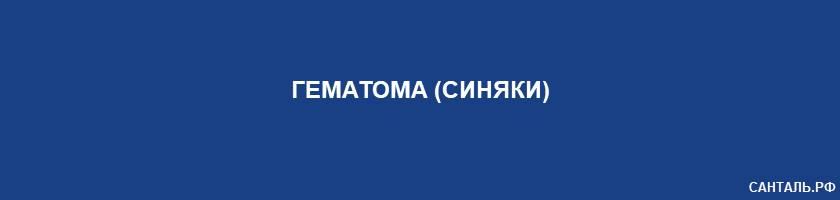 Гематома (синяки)