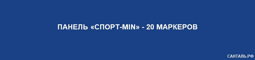 Панель «Спорт - min» - 20 маркеров