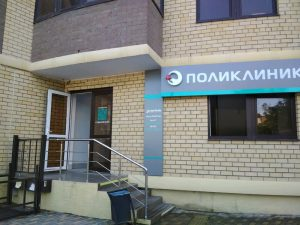 Поликлиника на улицеБлагоева 31, корпус 2 (Гидрострой)