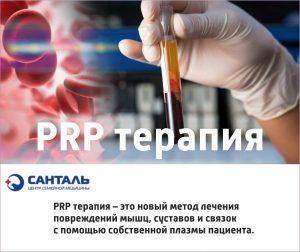 PRP терапия - лечение болезней опорно-двигательного аппарата