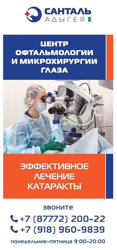 Центр офтальмологии и микрохирургии глаза Санталь
