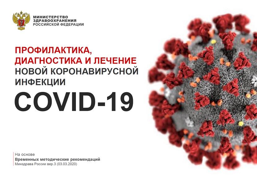 Профилактика, диагностика и лечение новой коронавирусной инфекции
