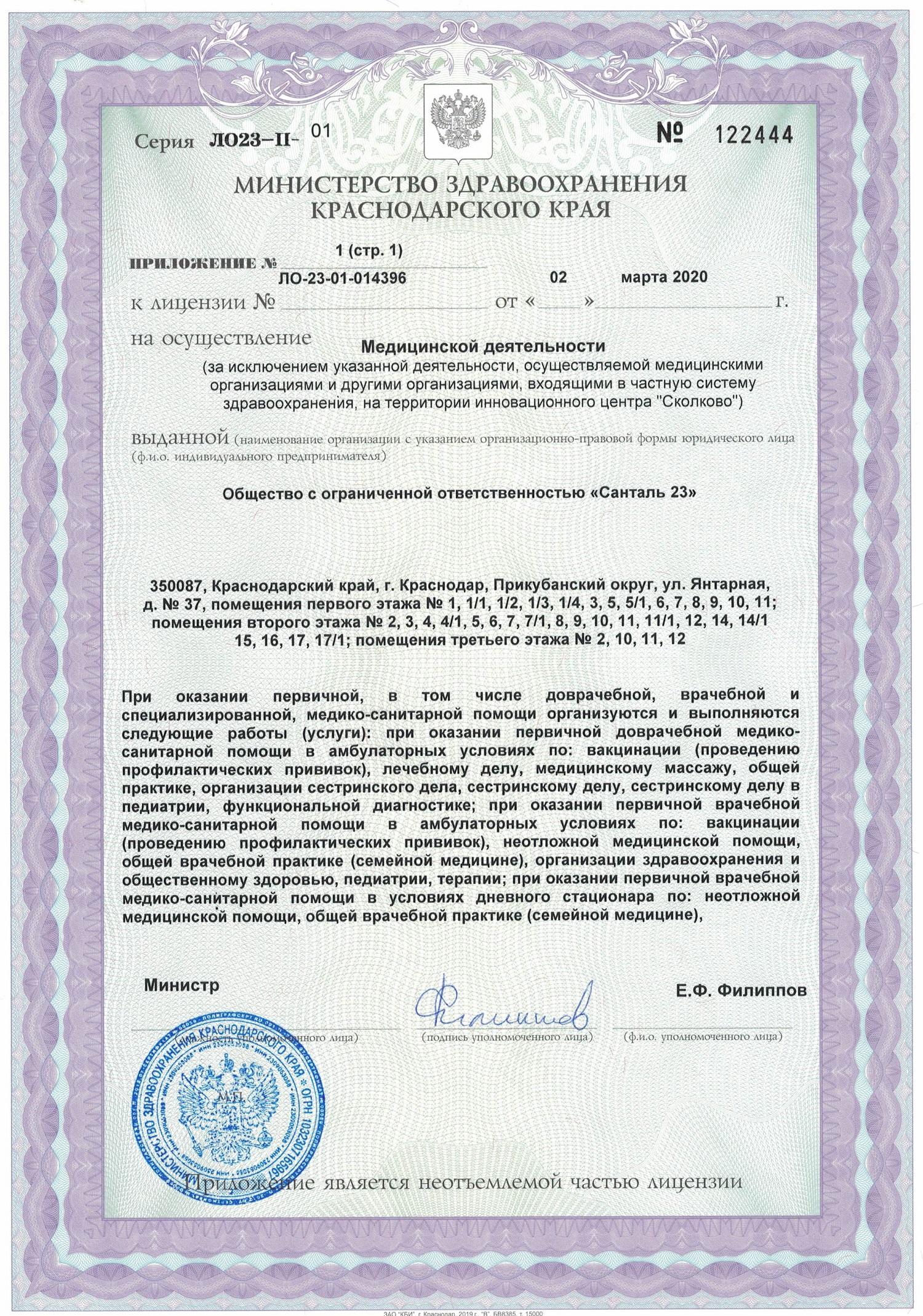 Лицензия на осуществление медицинской деятельности клиники Санталь в Краснодаре